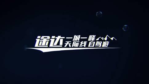 一城一峰天际线之旅「 赤峰站 」 MV