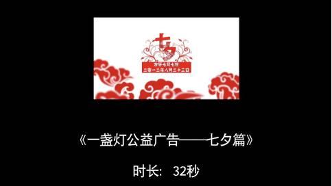 央视公益广告-七夕