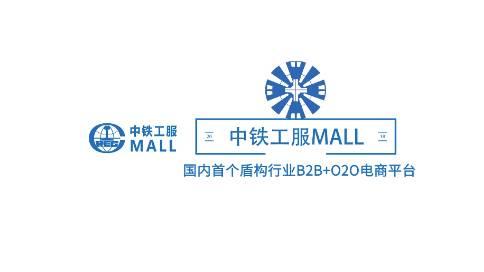 中铁工服MALL电商平台