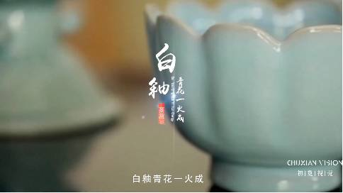 山西博宇兴瓷陶瓷企业宣传片