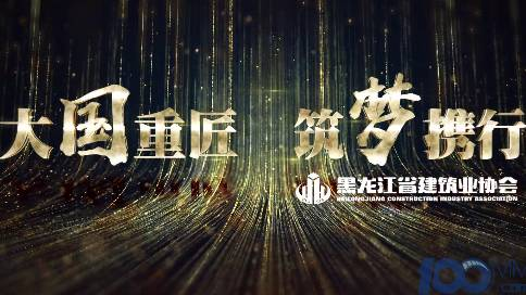 黑龙江省建筑业协会宣传片