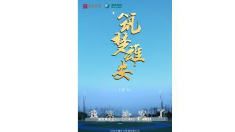党建类企业宣传片《筑梦雄安》