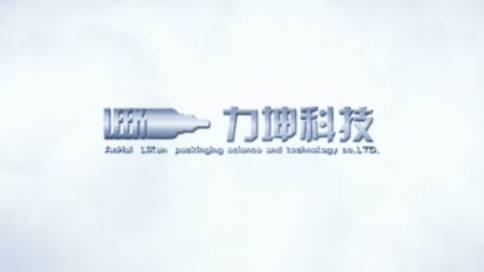 力坤科技宣传片
