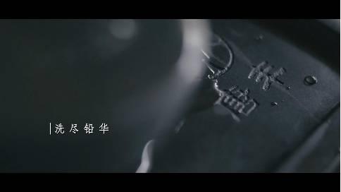 唐丰茶具广告片