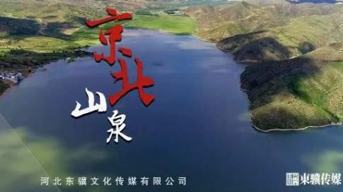 《京北山泉》广告宣传15秒版本
