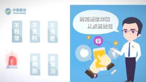 中国移动动画