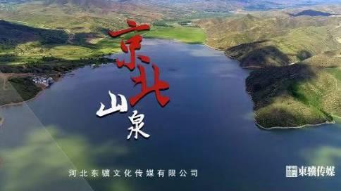 广告宣传《京北山泉》