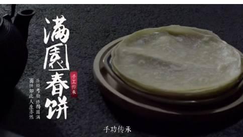 满园春饼 宣传片 视频短片 微电影 短视频制作
