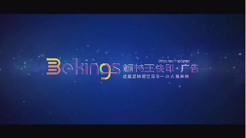 Bekings新品牌视觉宣传片