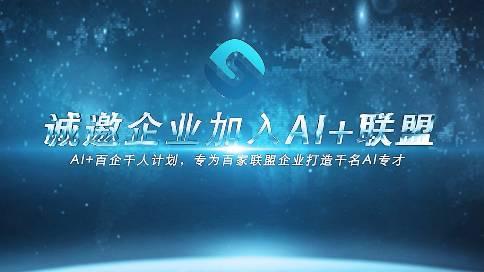 萧山智能峰会