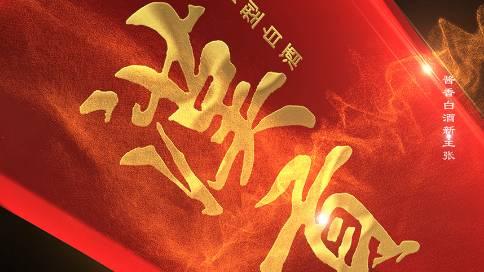 [ 汉贡酒 TVC广告 ] 贵州影视制作公司 贵阳影视公司 影视广告制作公司