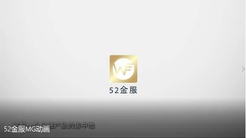 52金服MG动画