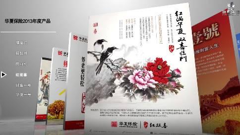 华夏保险宣传片