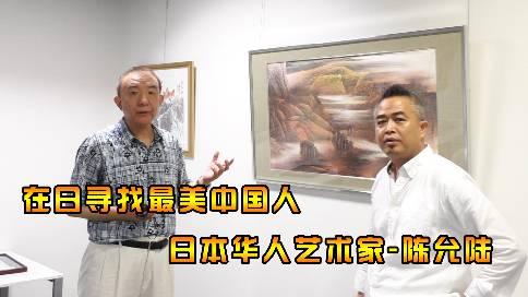 在日寻找最美中国人-日本华人艺术家 陈允陆