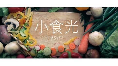 小食-干菜焖肉