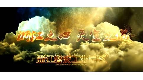 浙江磐安工业园区宣传片