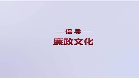 中铁廉政专题片