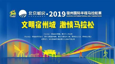 宿州2019国际马拉松宣传片