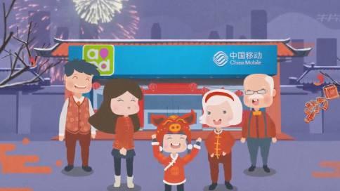 中国移动新年去拿礼