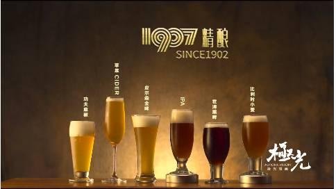 青岛啤酒1907 15秒