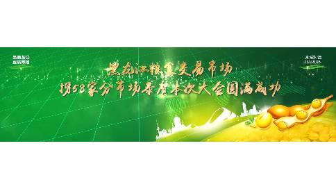 龙江粮食交易市场58家大会启动式