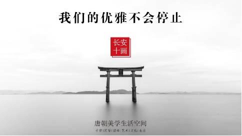 长安十画——短暂逃离城市焦虑的理想国