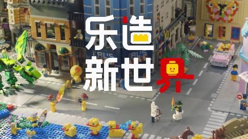 乐高广告《乐造新世界》