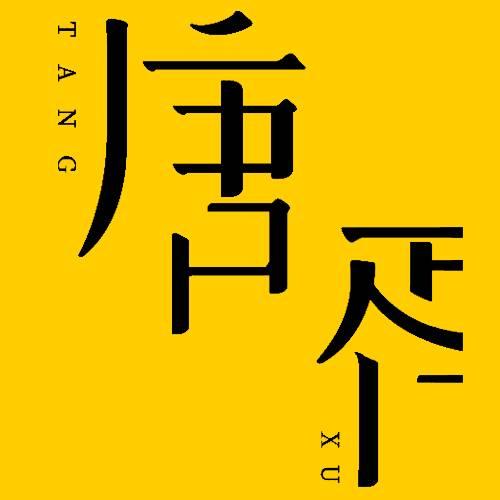 上海唐胥文化传播有限公司