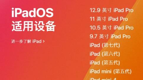 苹果iPadOS 13.1,官方宣传