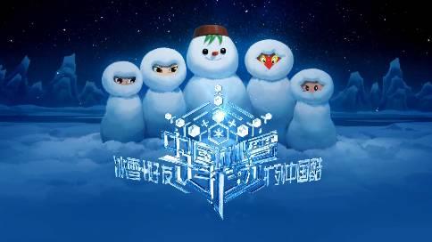 冰雪題材動漫影視作品《中國冰雪大擴列》宣傳片