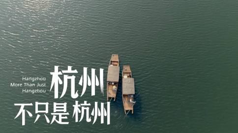 杭州不只是杭州