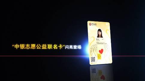 中國銀行中銀志愿公益聯名卡宣傳片