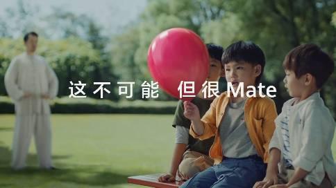 华为Mate30系列宣传片《这不可能,但很mate》
