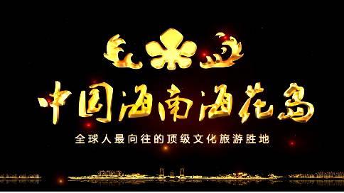 献礼新中国成立70周年恒大海花岛灯光秀超燃霸屏!梵曲配音