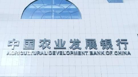 中國農業發展銀行河北省分行宣傳片
