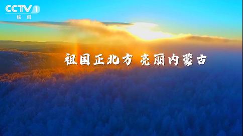 央视15秒广告片-内蒙古冬季篇 | 金眼睛出品