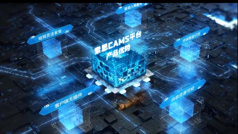 温州索思科技发布会 CAMS平台介绍视频