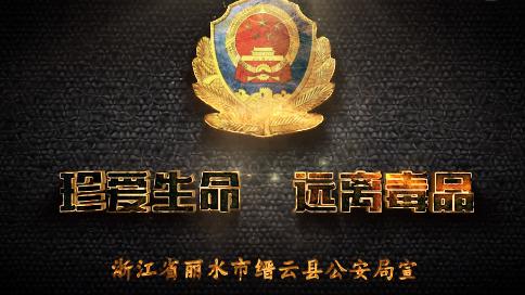 缙云县公安局 禁毒宣传片