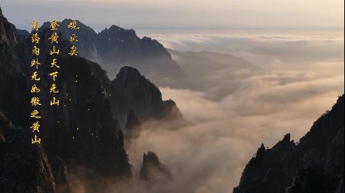 中国画卷 绽放精彩——黄山