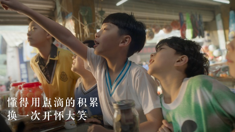 招商銀行新年微電影《可貴人生》