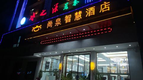 尚泉智慧酒店