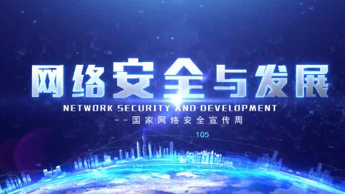 网络安全部门专题片制作