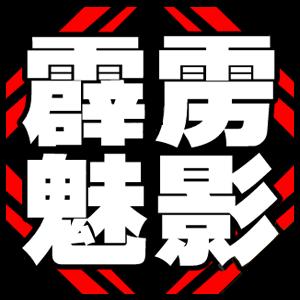 影帝電影《檢察官外傳》 7 下