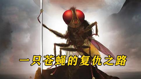 男子有钱任性,却因得罪了一只苍蝇而丢了性命《功夫小蝇》1