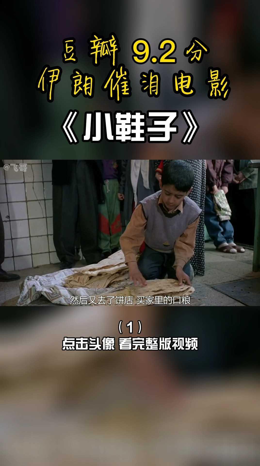 豆瓣9.2 伊朗催泪电影《小鞋子》1 下