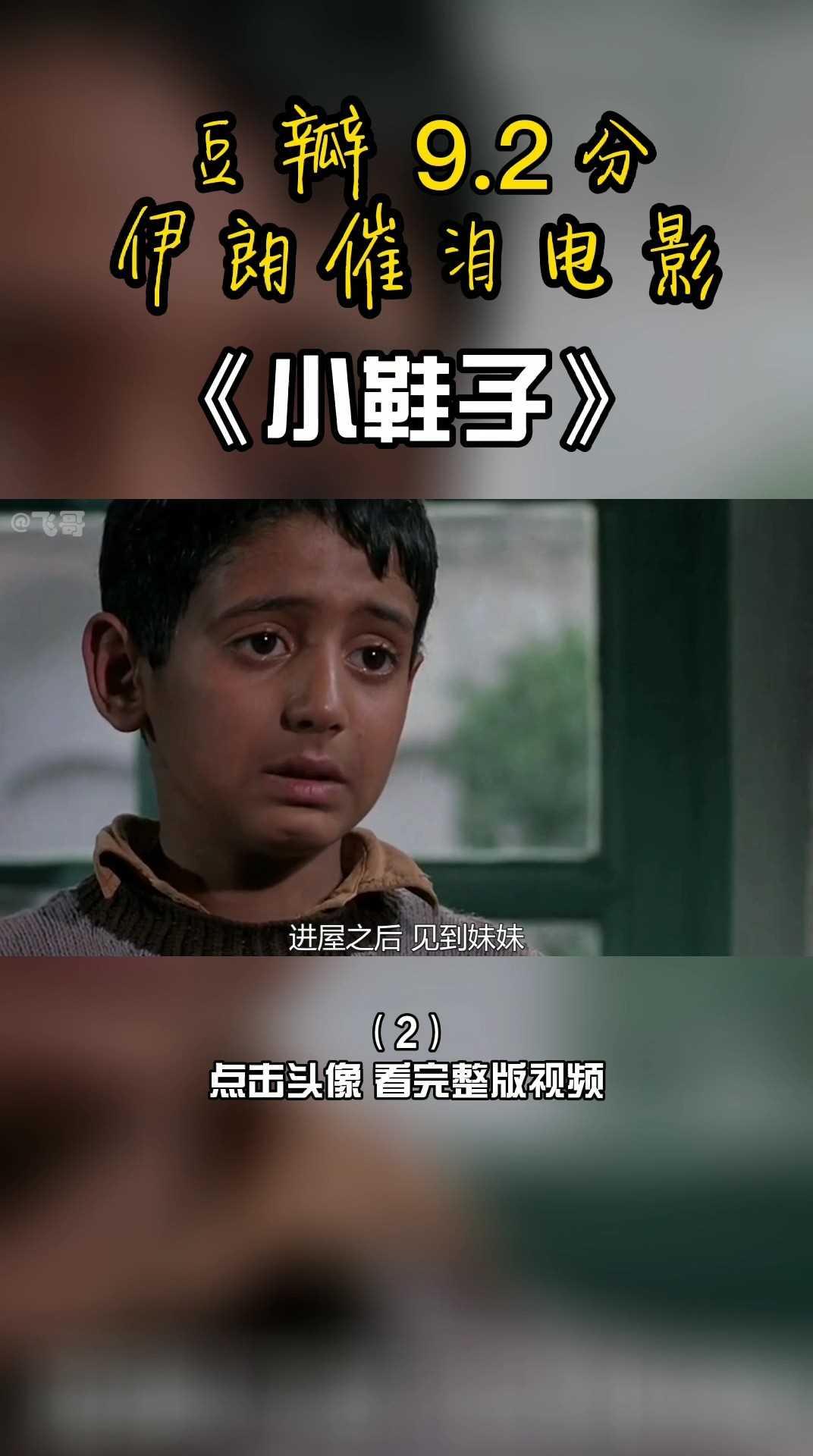 豆瓣9.2 伊朗催泪电影《小鞋子》2 上
