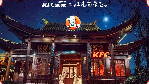 肯德基《江南百景图》甜品站「肯爷糖水铺」动画宣传片