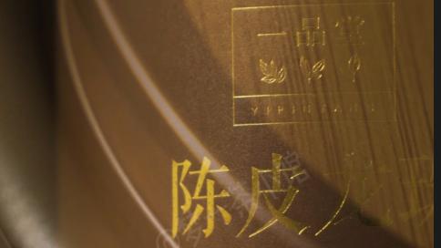 「梦一茶小馆」礼盒广告 |<2>【4K】
