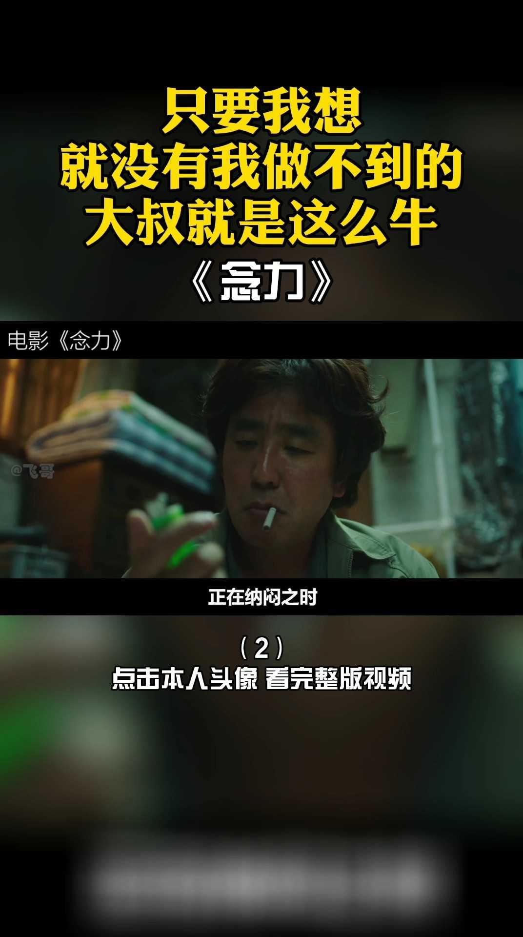 釜山行导演又一力作《念力》2 下