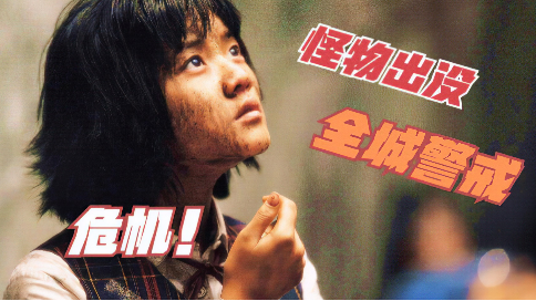 汉江怪物(6)